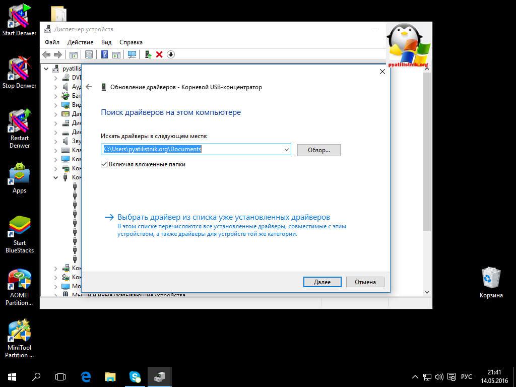 сбой запроса дескриптора usb устройства код 43-3