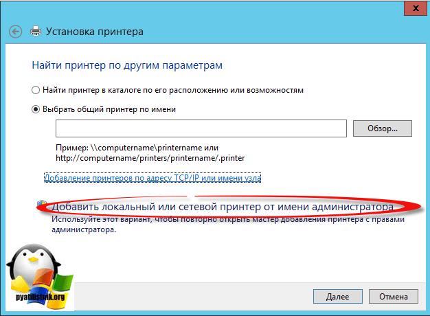 сервер печати windows server 2012-4