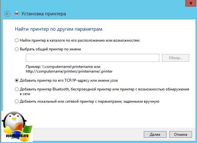 сервер печати windows server 2012-5