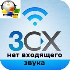 3cx phone нет входящего звука