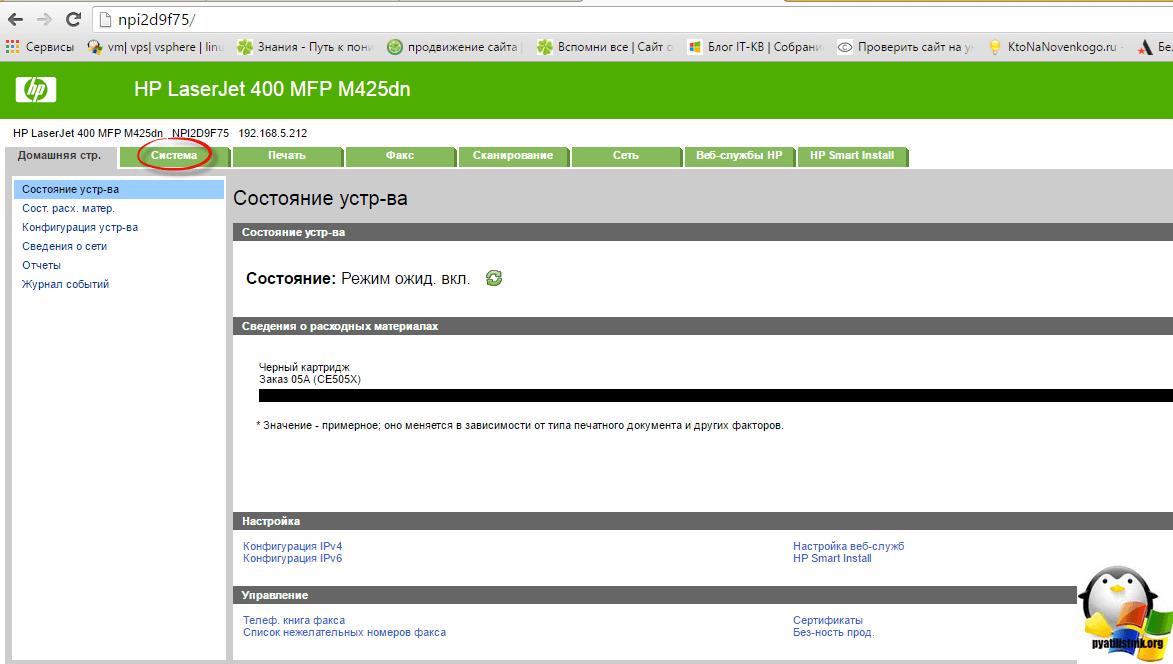 Безопасность принтеров в Active Directory-10