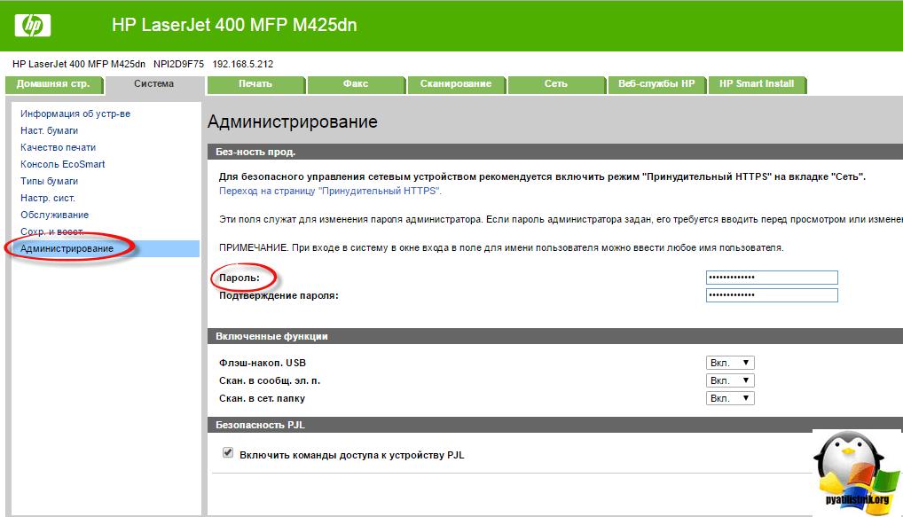 Безопасность принтеров в Active Directory-11