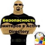 Безопасность принтеров в Active Directory