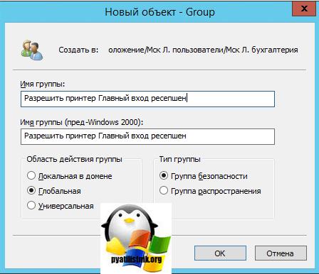 Безопасность принтеров в Active Directory-5