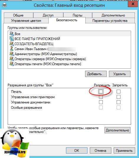 Безопасность принтеров в Active Directory-6