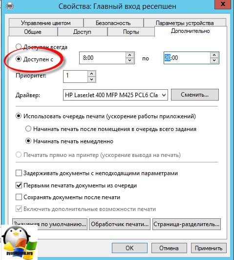 Безопасность принтеров в Active Directory-9