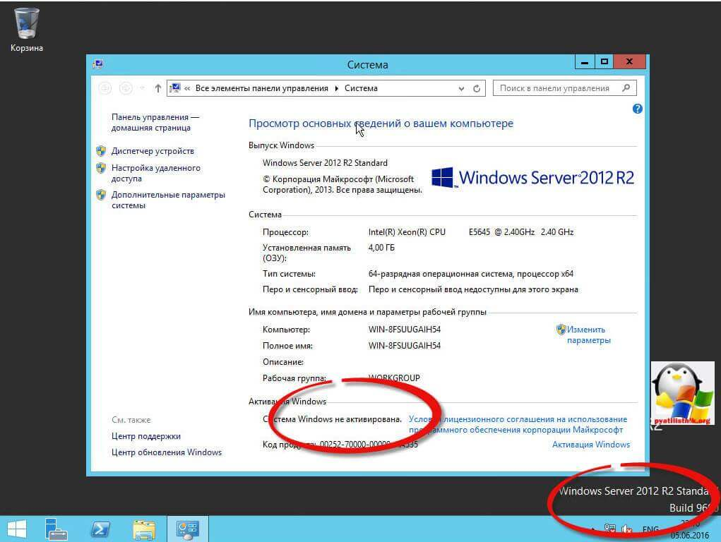 Crack для Windows Server 2012