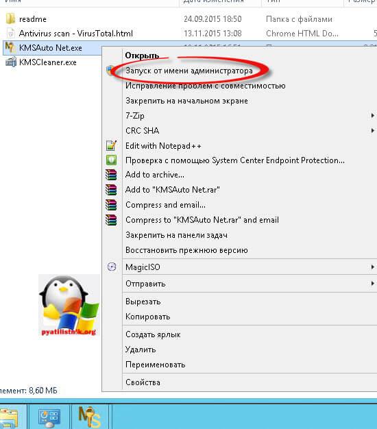 Как активировать windows server-2
