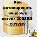 Как активировать windows server 2008R2 / 2012R2