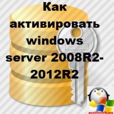 Как активировать windows server 2008R2-2012R2
