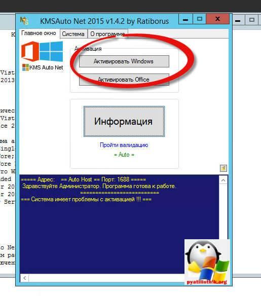 Crack для Windows Server 2012 - картинка 4