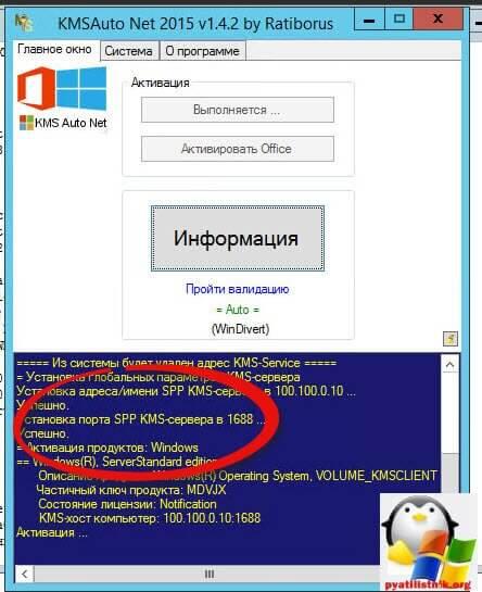 Crack для Windows Server 2012 - картинка 3