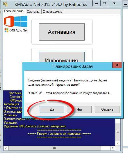 Как активировать windows server-6