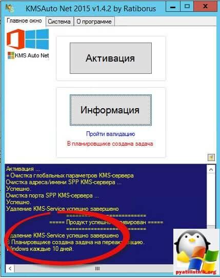Как активировать windows server-7