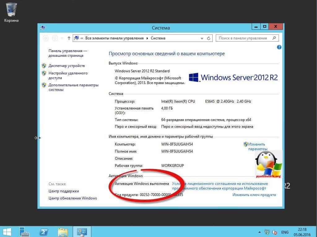 Crack для Windows Server 2012 - картинка 1