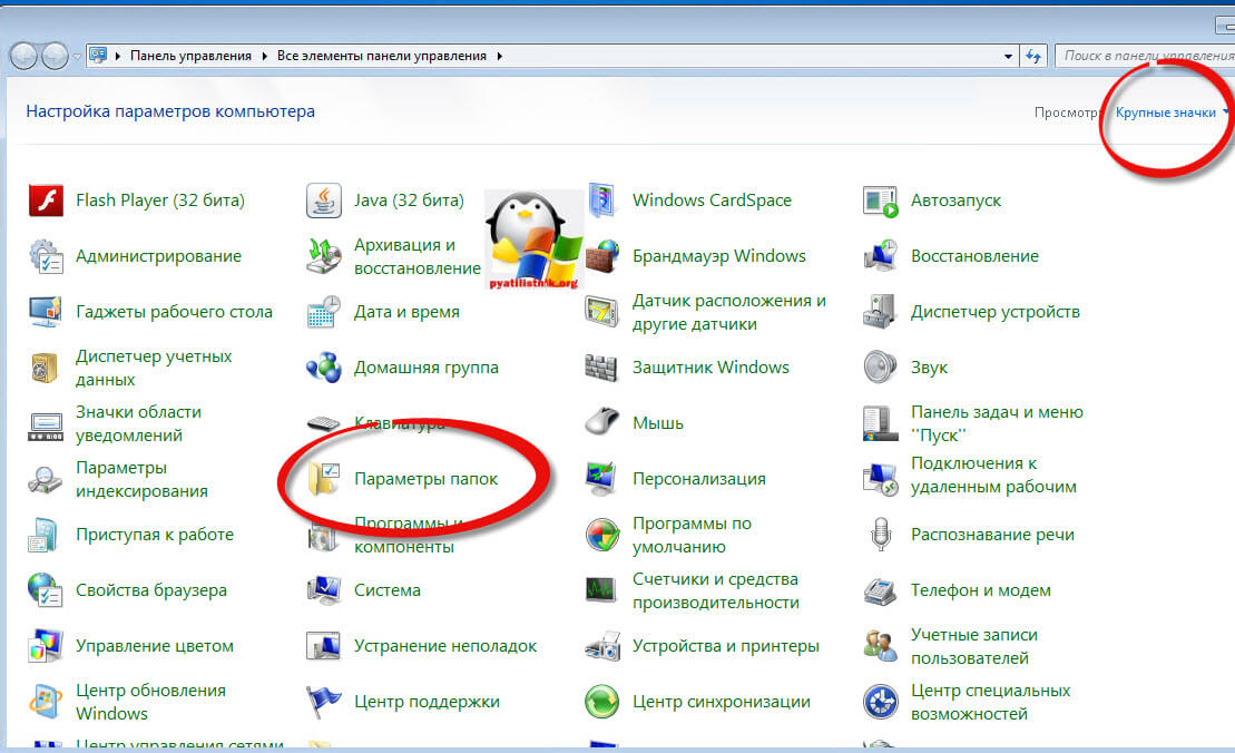 Как изменить тип файла в windows 7-3