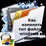 Как изменить тип файла в windows за минуту