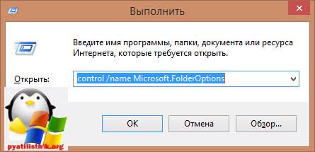 Как изменить тип файла в windows
