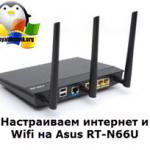 Настраиваем интернет и Wifi на Asus RT-N66U