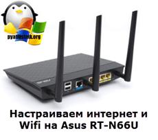 Настраиваем интернет и Wifi на Asus RT-N66U-1