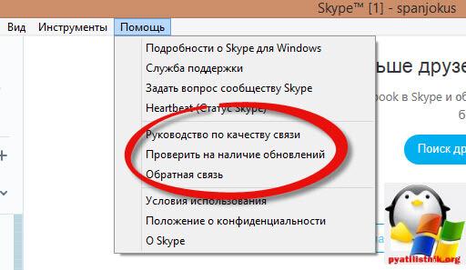 Не удается начать видеотрансляцию при звонке в skype-2