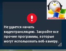 Не удается начать видеотрансляцию при звонке в skype
