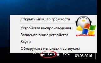 Почему фонит микрофон в Windows 10-2