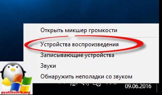Почему фонит микрофон в Windows 10-5