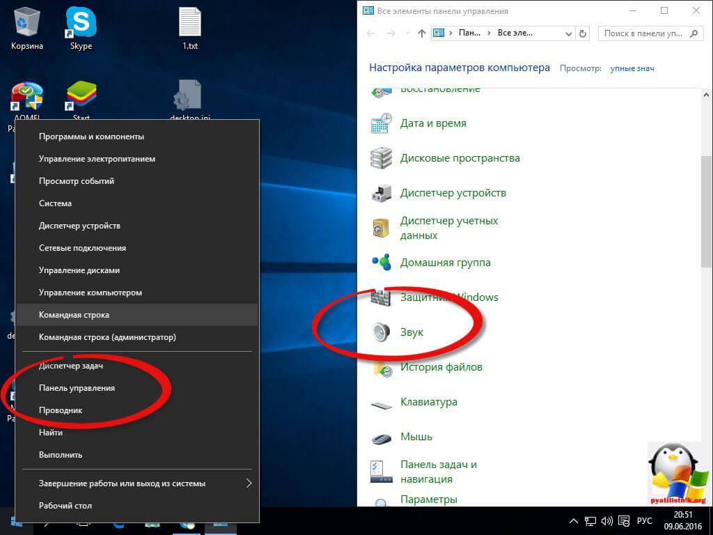 Почему фонит микрофон в Windows 10-6