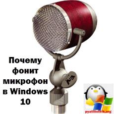 Почему фонит микрофон в Windows 10