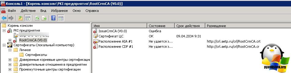 Сервер отзыва сертификатов недоступен-2