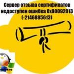 Сервер отзыва сертификатов недоступен ошибка 0x80092013 (-2146885613)