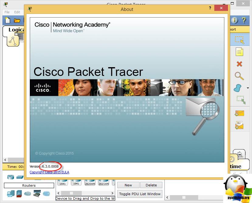 Скачать cisco packet tracer 6.3 с Яндекс диска-12
