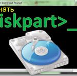 Скачать diskpart с Яндекс диска