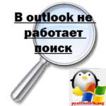 В outlook не работает поиск