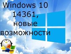 Windows 10 14361, новые возможности
