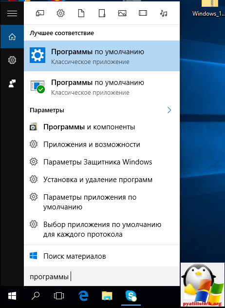 ассоциация файлов windows