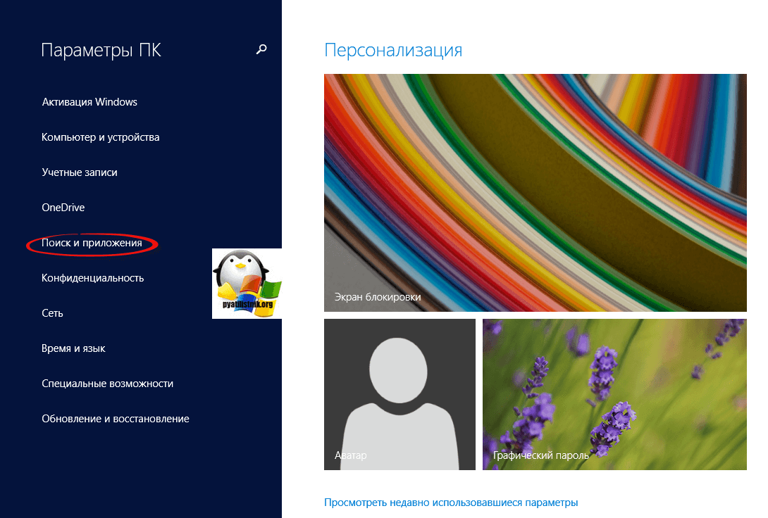 ассоциация файлов windows 8.1-2