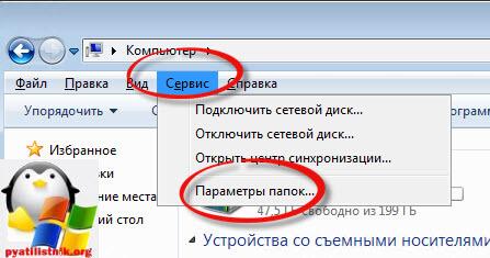 изменить формат файла windows 7-2