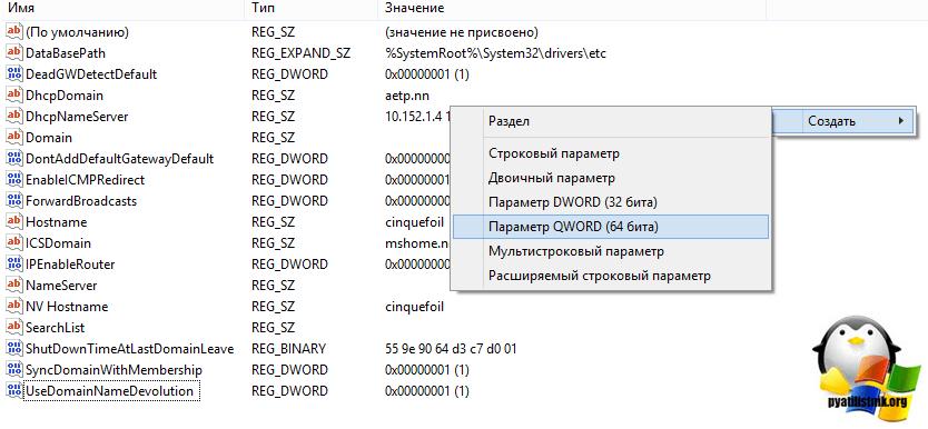изменить ttl windows-1
