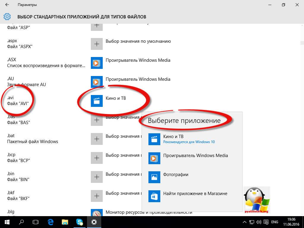 как восстановить ассоциацию файлов в windows 10