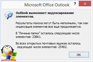 outlook не работает поиск-01