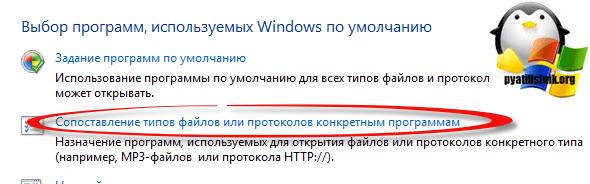 восстановление ассоциации файлов в windows 7