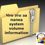 Что это за папка system volume information, простыми словами