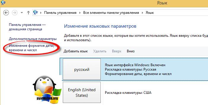 Изменение форматов даты