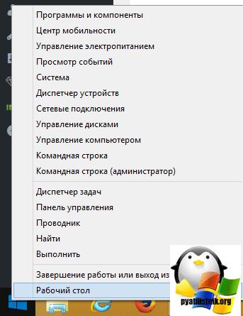 Как добавить свой текст перед часами windows 8.1