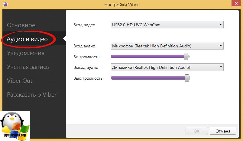 Как пользоваться viber на компьютере без телефона-4