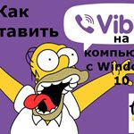 Как поставить viber на компьютер с Windows 10