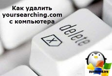 Как удалить yoursearching.com с компьютера