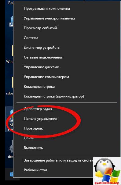 Не запускается Microsoft Edge в Windows 10-2